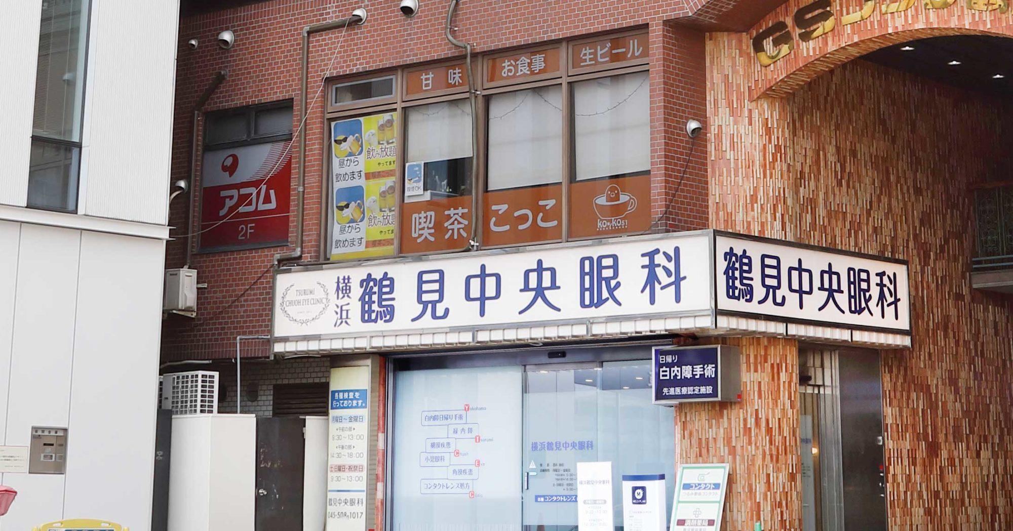 鶴見駅前薬局